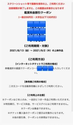 "Thumbnail of ""tohoシネマズ クーポン 200円 3回分"""