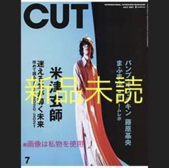 "Thumbnail of ""CUT 2021年7月号 米津玄師 迷える羊が導く未来"""