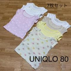 "Thumbnail of ""UNIQLO 80 メッシュ 肌着 半袖 7枚セット"""