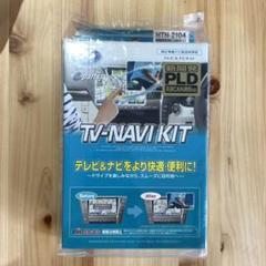 """Thumbnail of """"データシステム HTN-2104 ホンダ車種 未開封、未使用品"""""""