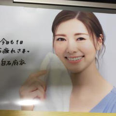 """Thumbnail of """"新品未使用!白石麻衣クリアファイル"""""""