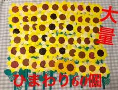 """Thumbnail of """"折り紙  ❁⃘ひまわり畑❁⃘60個 てんとう虫付き"""""""
