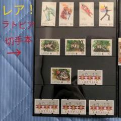 """Thumbnail of """"ラトビア1994年切手本 レア!"""""""
