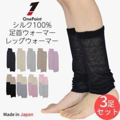 "Thumbnail of ""日本製 薄手 シルク100%レッグウォーマー 全9色 選べる3足セット"""