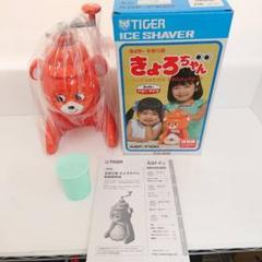 """Thumbnail of """"♥️新品未使用 タイガー  Ice shaver  きょろちゃん 復刻版"""""""