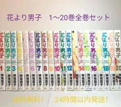 "Thumbnail of ""【本実限定値下げ!】花より男子 完全版 Vol.1〜20 全巻セット"""