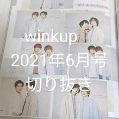 "Thumbnail of ""なにわ男子 切り抜き winkup 2021年6月号"""