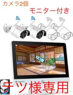 "Thumbnail of ""超人気❤防犯カメラ 屋外 wifi HD 12型モニター 【新品未使用】"""