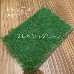 "Thumbnail of ""人工芝 サンプル モダンデコ 春色 フレッシュグリーン"""