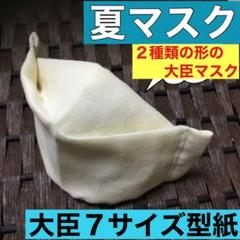 "Thumbnail of ""2種類の大臣ボックスマスク作り方 ➕7サイズ型紙"""