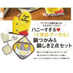 """Thumbnail of """"くまのプーさん 鍋つかみ&鍋しきセット"""""""