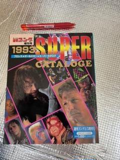 "Thumbnail of ""プロレス名鑑1993ゴングスーパーカタログ"""
