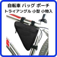 "Thumbnail of ""便利♪ 自転車 トライアングル 小型 バッグ ポーチ 小物 サイクリング 090"""