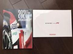 "Thumbnail of ""HONDA シビックタイプR RAYS ボルクレーシング カタログ TE37"""