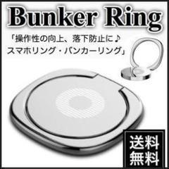【最安値】薄型 スマホリング バンカーリング ブラック 黒 落下防止