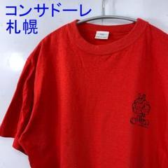 "Thumbnail of ""00s コンサドーレ札幌 サッカー Jリーグ Tシャツ ナイロンジャケット赤"""
