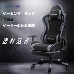 "Thumbnail of ""ゲーミングチェア オットマン付き 通気性抜群 gaming chair グレー"""