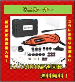 "Thumbnail of ""ミニルーター 6段変速 150PCSセット 8000-32000RPM高速回転"""