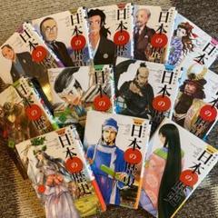 "Thumbnail of ""学研まんが New日本の歴史(全12巻)"""