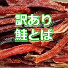 """Thumbnail of """"再入荷 激安 限定 北海道産 おいしい 訳あり 鮭とば 鮭トバ おつまみ 珍味"""""""