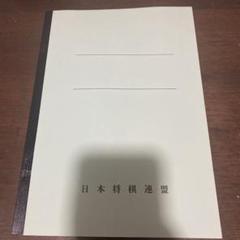"""Thumbnail of """"棋譜ノート"""""""