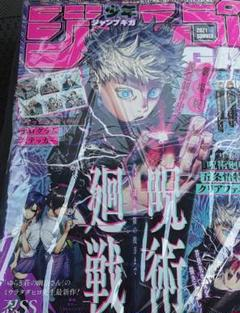 "Thumbnail of ""ジャンプGIGA2021 付録"""