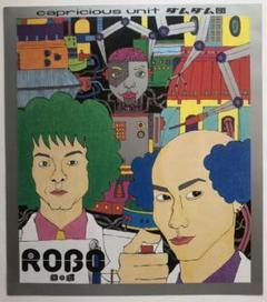 "Thumbnail of ""戸次重幸さん演出『ROBO』フライヤー"""