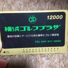 """Thumbnail of """"横浜ゴルフプラザ ゴルフ利用券"""""""