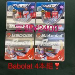 """Thumbnail of """"Babolat  4本組❣️新品"""""""
