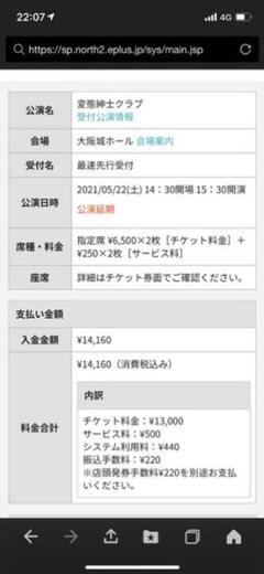 "Thumbnail of ""変態紳士クラブ 大阪城 チケット"""