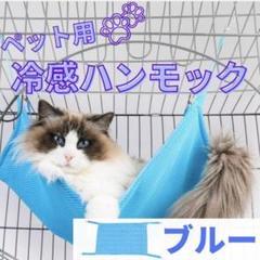"Thumbnail of ""猫ちゃんの 冷感ハンモック"""