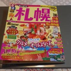 "Thumbnail of ""るるぶ札幌 小樽 富良野 旭山動物園 '21 超ちいサイズ"""