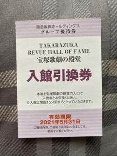 "Thumbnail of ""宝塚 殿堂 入場券"""