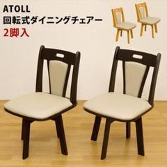 """Thumbnail of """"新品 ATOLL ダイニング回転チェア(2脚入り)ダークブラウン"""""""