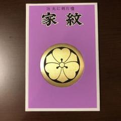 "Thumbnail of ""家紋 丸に剣片喰"""