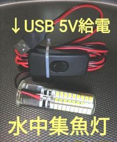 """Thumbnail of """"【魚の好む緑色!】爆釣!水中集魚灯【USB給電10mコード】"""""""