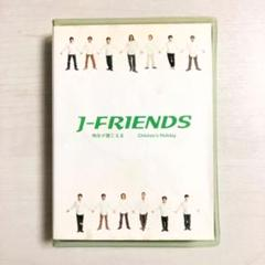 """Thumbnail of """"J-FRIENDS/明日が聴こえる"""""""
