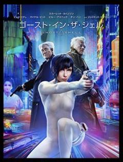 """Thumbnail of """"ゴースト・イン・ザ・シェル ブルーレイ+DVD+ボーナスブルーレイセット('1…"""""""