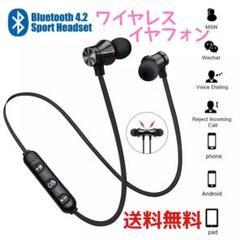 """Thumbnail of """"Bluetoothワイヤレスイヤホン"""""""