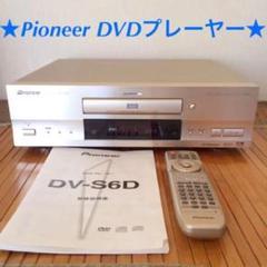"Thumbnail of ""貴重 動作品 高級機 Pioneer パイオニアDVDプレーヤー DV-S6D"""