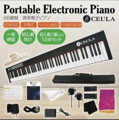 "Thumbnail of ""電子ピアノ 88鍵盤 キーボード ピアノ 人気 スリムボディ 充電可能"""
