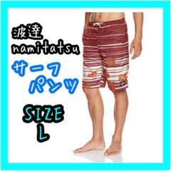 """Thumbnail of """"【未使用品】[波達]namitatsu(ナミタツ) サーフパンツ ワイン  L"""""""