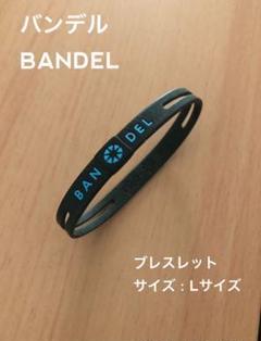 "Thumbnail of ""バンデル/BANDEL ブレスレット黒×青 Lサイズ"""