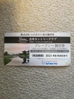 "Thumbnail of ""SANKYO 株主優待券 1枚 吉井カントリークラブ"""