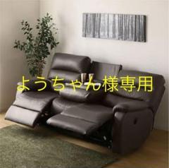 "Thumbnail of ""3人用電動本革テーブル付きリクライニングソファ (ビリーバー3 DBR 革)"""