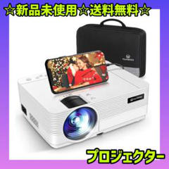 """Thumbnail of """"☆SALE☆ プロジェクター 6000 高輝度 専用バック付き"""""""