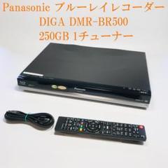 "Thumbnail of ""パナソニック ブルーレイ DIGA DMR-BR550 21-06-242"""