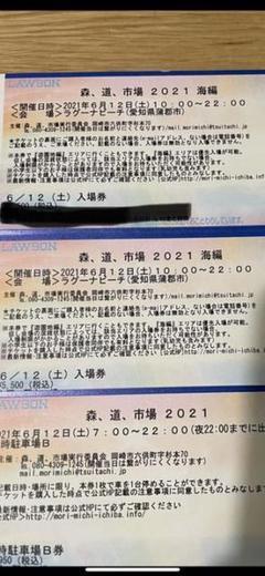 """Thumbnail of """"森道市場 6/12(土)海編 チケット2枚 臨時駐車場B"""""""