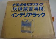 "Thumbnail of ""ナショナル VHS ビデオテープ ラック 新品未開封 送料込み"""