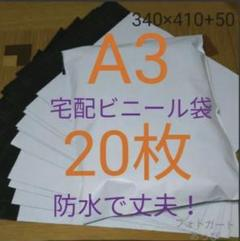 "Thumbnail of ""宅配ビニール袋 a3 20 発送"""